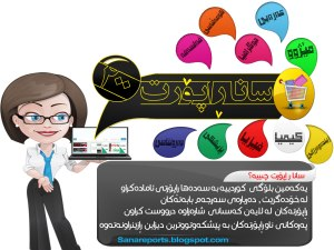 reklam-for-sana-reports-in-facebook-recovered